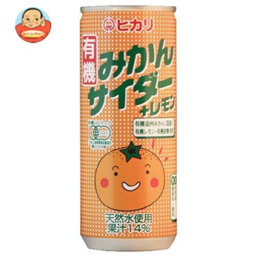 送料無料 光食品 有機みかんサイダー+レモン 250ml缶×30本入