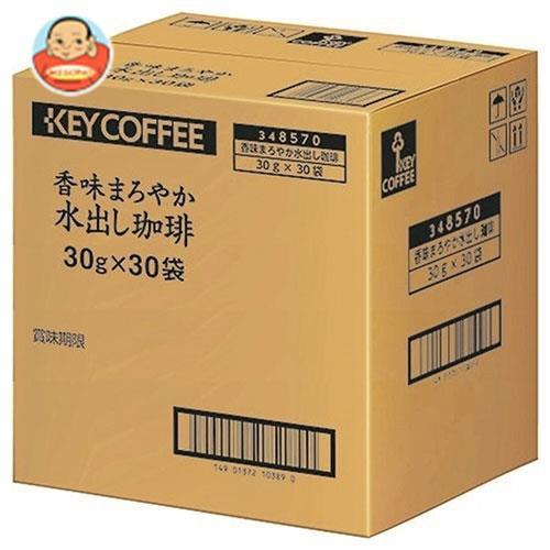 送料無料 【2ケースセット】KEY COFFEE(キーコーヒー) 香味まろやか水出し珈琲30P (30g×30P)×1箱入×(2ケース)