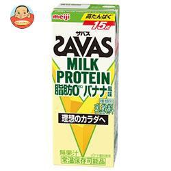 送料無料 【2ケースセット】明治 (ザバス)ミルクプロテイン 脂肪ゼロ バナナ風味 200ml紙パック×24本入×(2ケース)