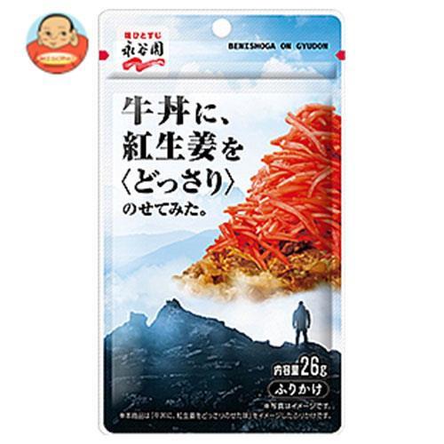 送料無料 永谷園 牛丼に、紅生姜をどっさり乗せてみた。 26g×10袋入