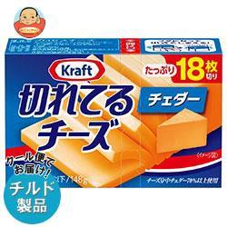 送料無料 【チルド(冷蔵)商品】森永乳業 KRAFT(クラフト) 切れてるチーズ チェダー 148g×12個入