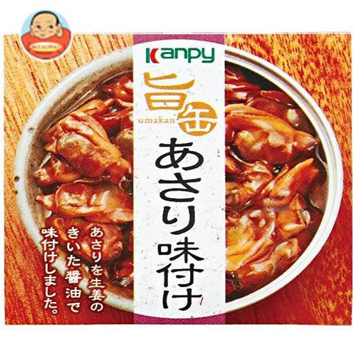 送料無料 【2ケースセット】カンピー あさり味付け 70g缶×24個入×(2ケース)