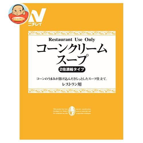 送料無料 【2ケースセット】ニチレイ レストランユース コーンクリームスープ 1000g×6袋入×(2ケース)
