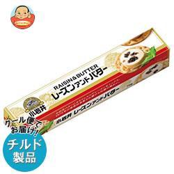 送料無料 【チルド(冷蔵)商品】小岩井乳業 レーズンアンドバター 75g×15箱入