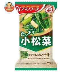 送料無料 【2ケースセット】アマノフーズ フリーズドライ いつものおみそ汁 小松菜 10食×6箱入×(2ケース)