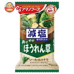 送料無料 【2ケースセット】アマノフーズ フリーズドライ 減塩いつものおみそ汁 ほうれん草 10食×6箱入×(2ケース)