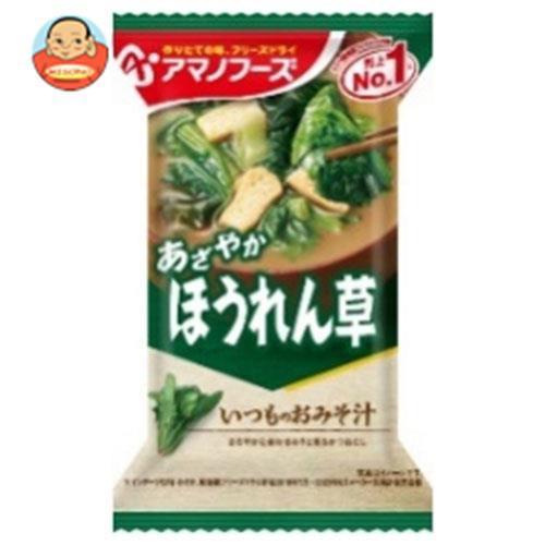 送料無料 【2ケースセット】アマノフーズ フリーズドライ いつものおみそ汁 ほうれん草 10食×6箱入×(2ケース)