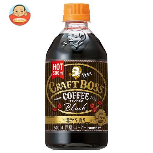 送料無料 サントリー 【HOT用】クラフトボス ブラック 500mlペットボトル×24本入