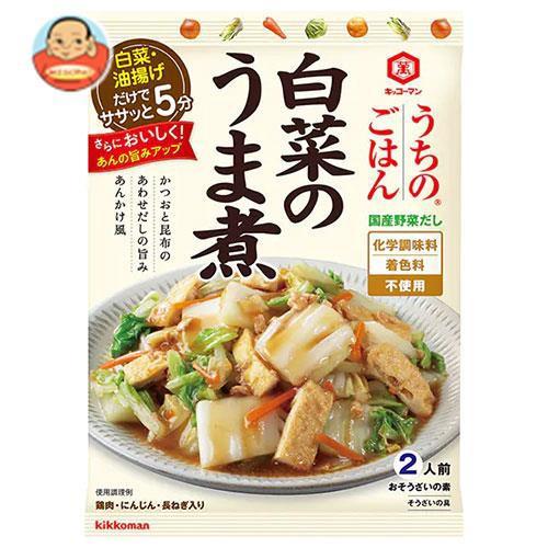 送料無料 【2ケースセット】キッコーマン うちのごはん おそうざいの素 白菜のうま煮 129g×10袋入×(2ケース)