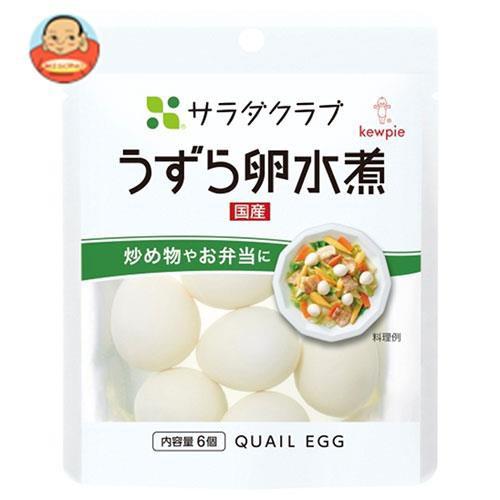 送料無料 【2ケースセット】キューピー サラダクラブ うずら卵水煮(国産) 6個×10袋入×(2ケース)