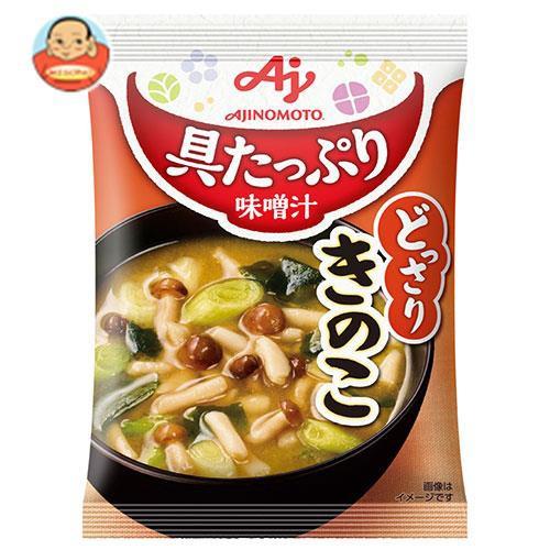 送料無料 【2ケースセット】味の素 具たっぷり味噌汁 きのこ 12.5g×10袋入×(2ケース)