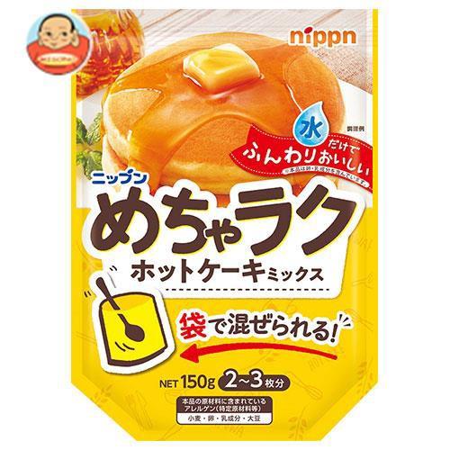 送料無料 【2ケースセット】日本製粉 ニップン めちゃラク ホットケーキミックス 150g×16袋入×(2ケース)