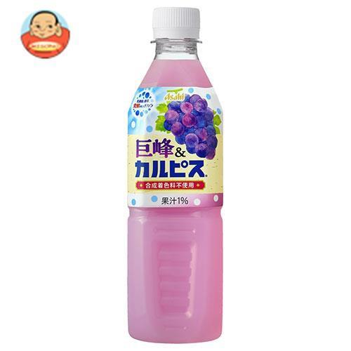 送料無料 【2ケースセット】カルピス 巨峰&カルピス 500mlペットボトル×24本入×(2ケース)