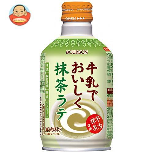 送料無料 ブルボン 牛乳でおいしく抹茶ラテ HOT&COLD 260gボトル缶×24本入