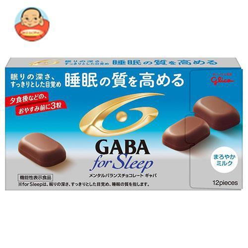 送料無料 【2ケースセット】グリコ メンタルバランス GABA フォースリープ まろやかミルク【機能性表示食品】 50g×10箱入×(2ケース)