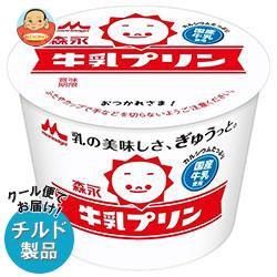 送料無料 【チルド(冷蔵)商品】森永乳業 森永牛乳プリン 85g×10個入