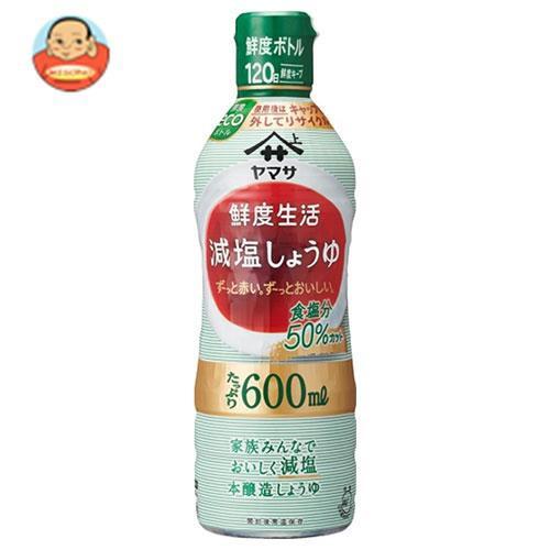 送料無料 【2ケースセット】ヤマサ醤油 鮮度生活 減塩しょうゆ 600mlペットボトル×12本入×(2ケース)