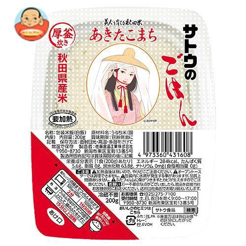 送料無料 サトウ食品 サトウのごはん 秋田県産あきたこまち 200g×20個入