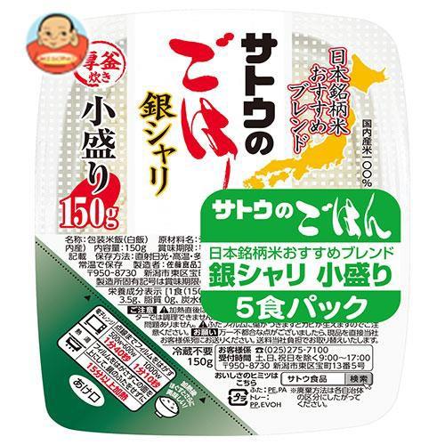 送料無料 サトウ食品 サトウのごはん 銀シャリ 小盛り 5食パック (150g×5食)×12個入