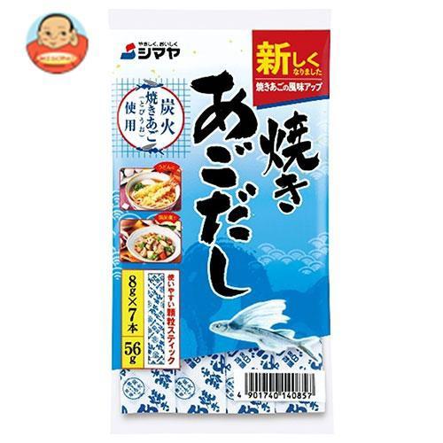 送料無料 シマヤ 焼きあごだし (8g×7)×10袋入