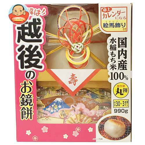 送料無料 【2ケースセット】越後製菓 お鏡餅 丸餅個包装入 30号 990g×1個入×(2ケース)