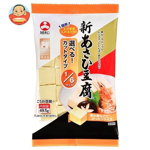 送料無料 旭松食品 新あさひ豆腐 1/6サイズ 49.5g×10袋入