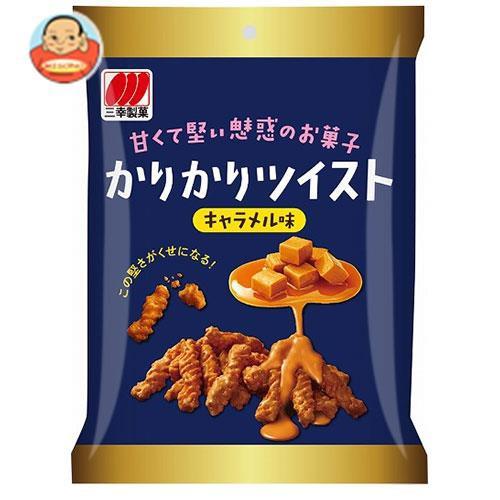 送料無料 【2ケースセット】三幸製菓 カリカリツイスト キャラメル 57g×9袋入×(2ケース)
