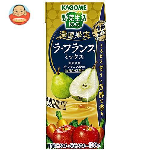 送料無料 カゴメ 野菜生活100 濃厚果実 ラ・フランスミックス 195ml紙パック×24本入