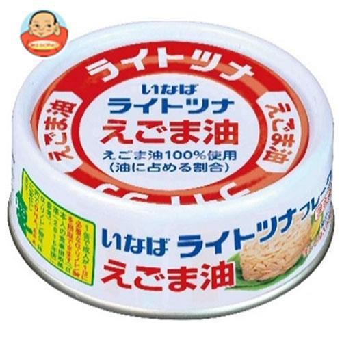 送料無料 【2ケースセット】いなば食品 ライトツナフレーク えごま油 70g缶×24個入×(2ケース)
