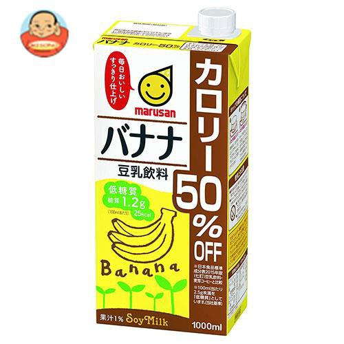 送料無料 【2ケースセット】マルサンアイ 豆乳飲料 バナナ カロリー50%オフ 1000ml紙パック×6本入×(2ケース)