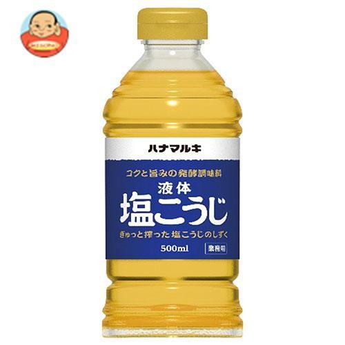 送料無料 【2ケースセット】ハナマルキ 業務用 液体塩こうじ 500mlペットボトル×8本入×(2ケース)