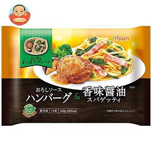 送料無料 【冷凍商品】日本製粉 ニップン よくばりプレート おろしソースハンバーグ&香味醤油スパゲッティ 340g×12袋入