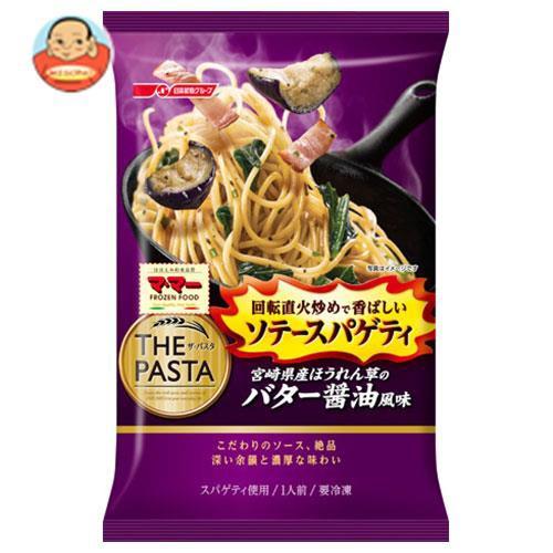 送料無料 【冷凍商品】日清フーズ THE PASTA(ザ パスタ) ソテースパゲティ ほうれん草のバター醤油風味 1食×14袋入