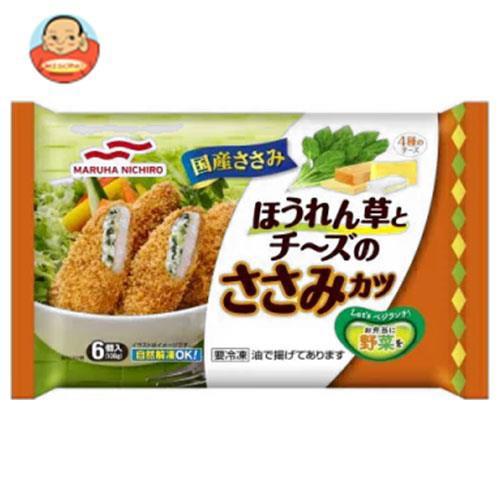 送料無料 【冷凍商品】マルハニチロ ほうれん草とチーズのささみカツ 6個×12袋入