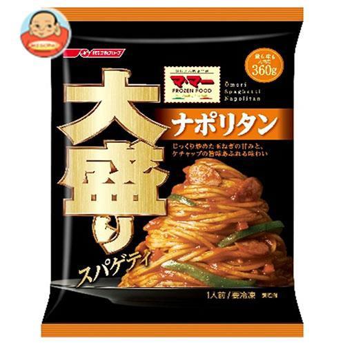 送料無料 【冷凍商品】日清フーズ 大盛りスパゲティ ナポリタン 1食×14袋入