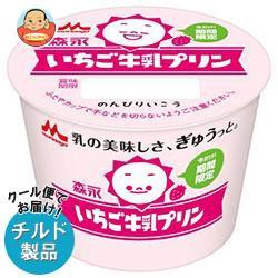送料無料 【チルド(冷蔵)商品】森永乳業 森永いちご牛乳プリン 85g×10個入
