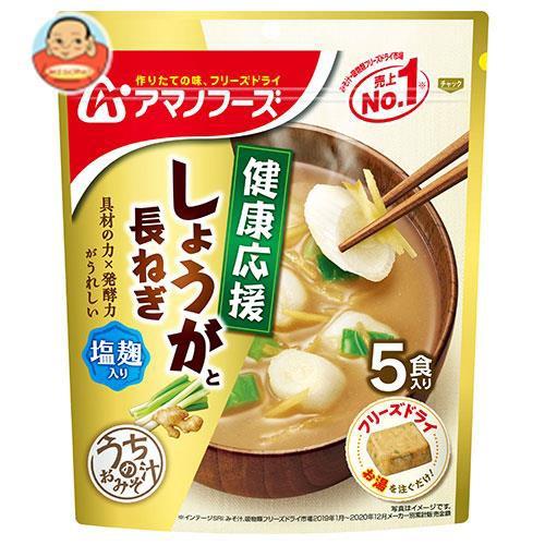 送料無料 【2ケースセット】アマノフーズ フリーズドライ うちのおみそ汁 しょうがと長ねぎ 5食×6袋入×(2ケース)