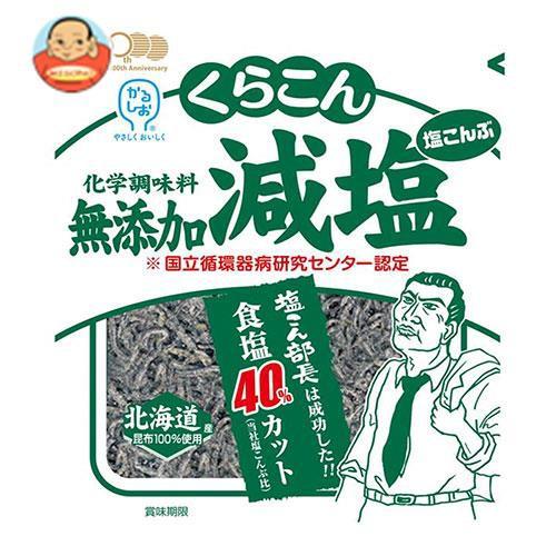 送料無料 【2ケースセット】くらこん 無添加減塩 塩こんぶ 30g×20袋入×(2ケース)