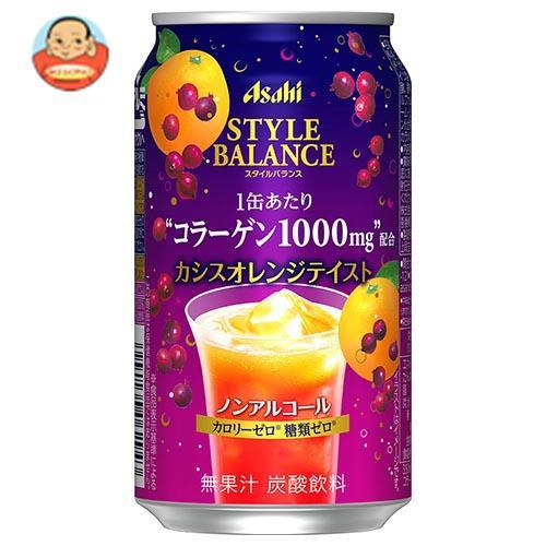 送料無料 【2ケースセット】アサヒ飲料 STYLE BALANCE(スタイルバランス) カシスオレンジテイスト 350ml缶×24本入×(2ケース)