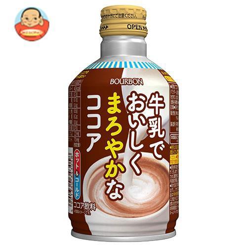 送料無料 【2ケースセット】ブルボン 牛乳でおいしくまろやかなココア 280gボトル缶×24本入×(2ケース)