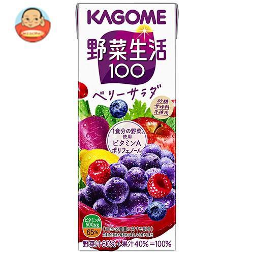 送料無料 カゴメ 野菜生活100 ベリーサラダ 200ml紙パック×24本入