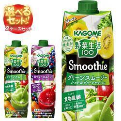 送料無料 カゴメ 野菜生活100 Smoothie(スムージー) 選べる2ケースセット 1000g紙パック×12(6×2)本入