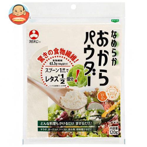 送料無料 【2ケースセット】旭松食品 なめらか おからパウダー 120g×10袋入×(2ケース)