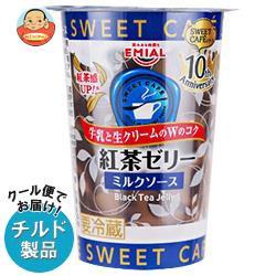 送料無料 【チルド(冷蔵)商品】EMIAL 安曇野食品工房 SWEET CAFE 紅茶ゼリー 190g×8個入