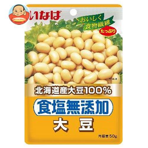 送料無料 【2ケースセット】いなば食品 北海道産大豆100% 食塩無添加 大豆 50g×10袋入×(2ケース)