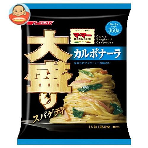 送料無料 【冷凍商品】日清フーズ 大盛りスパゲティ カルボナーラ 1食×14袋入