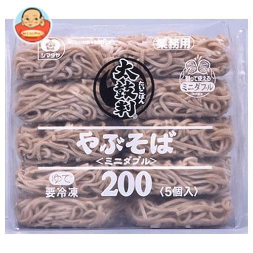 送料無料 【冷凍商品】シマダヤ 太鼓判 やぶそば ミニダブル (200g×5)×8袋入
