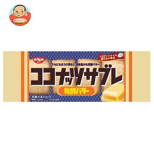【送料無料・メーカー/問屋直送品・代引不可】日清シスコ ココナッツサブレ 発酵バター 20枚(5枚×4袋)×12袋入