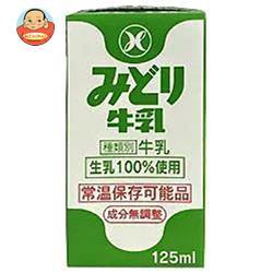送料無料 【2ケースセット】九州乳業 みどり牛乳 125ml紙パック×36本入×(2ケース)