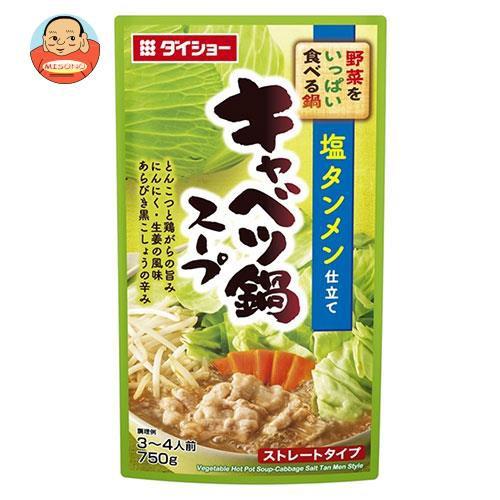 送料無料 ダイショー 野菜をいっぱい食べる鍋 キャベツ鍋スープ 750g×10袋入